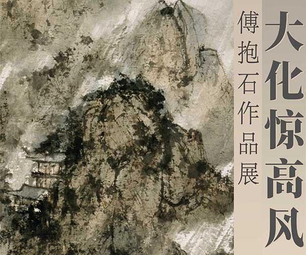 <b> 大化惊高风:傅抱石作品展 亮相武汉美术馆</b>