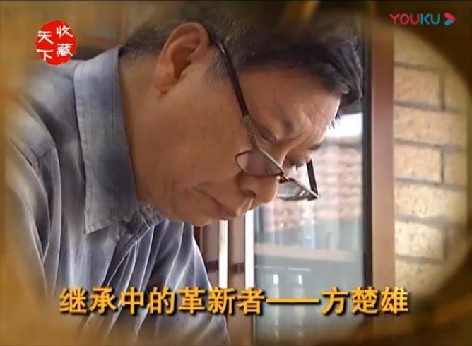 <b>纪录片:画家方楚雄</b>