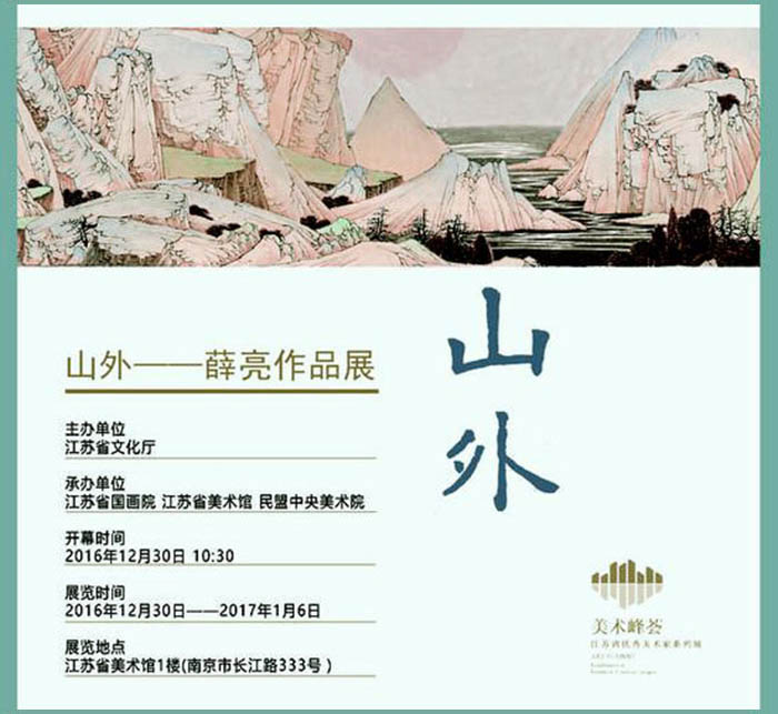 """<b>""""山外·薛亮作品展""""在江苏省美术馆隆重开幕</b>"""