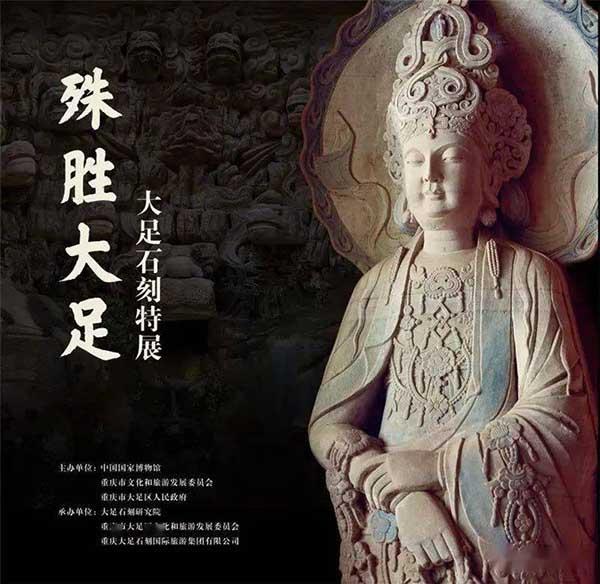 <b>82件套大足石刻精品文物明日亮相国家博物馆</b>