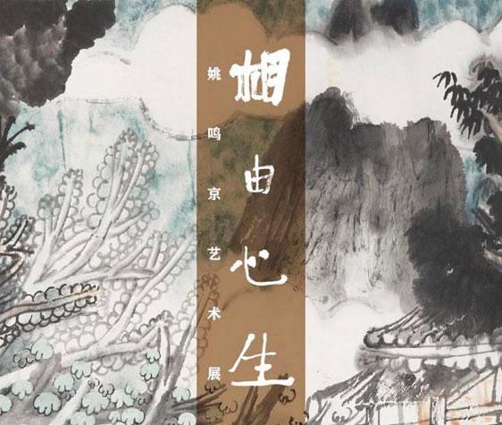 """<b>""""相由心生:姚鸣京艺术展""""在中国美术馆开幕</b>"""