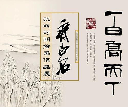 """<b>""""一白高天下:齐白石抗战时期绘画作品展""""  亮相重庆中国三峡博物馆</b>"""