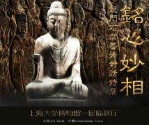"""<b>""""铭心妙相""""龙门石窟艺术对话特展在上海大学博物馆开启</b>"""