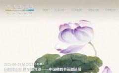 <b>中国佛教书画邀请展25日起亮相中国美术馆</b>