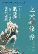 <b>艺术与修养:朱屺瞻一百三十周年诞辰纪念展在宋文治艺术馆开幕</b>