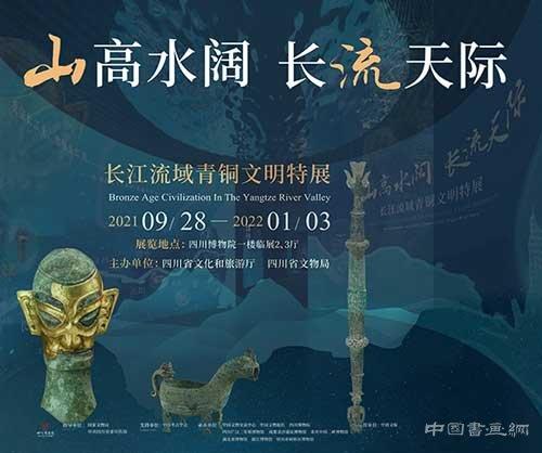 <b> 川博年度大展 500多件重器 200多件一级文物</b>