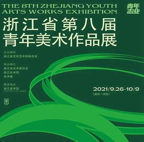 <b>浙江省第八届青年美术作品展在浙江美术馆开展</b>