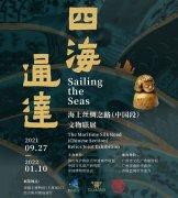 <b>四海通达:海上丝绸之路(中国段)文物联展正式启航</b>