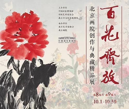 <b> 百花齐放:北京画院创作与典藏精品展在国家博物馆揭幕</b>