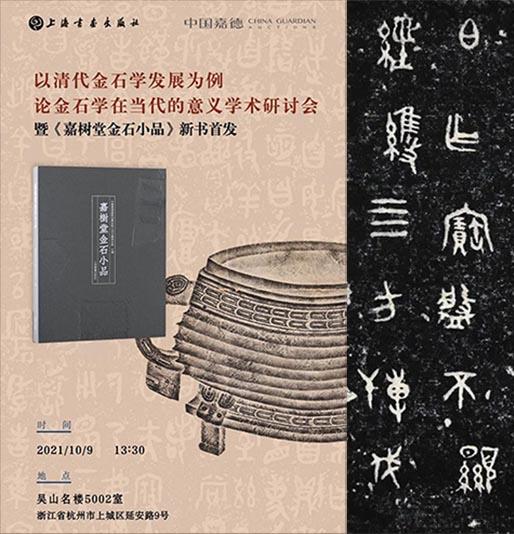 <b>金石学研讨会暨《嘉树堂金石小品》新书首发今日在杭举办</b>