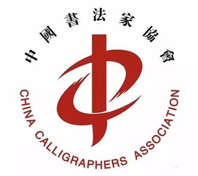 <b>第九届中国书坛新人新作展览入展名单公示</b>