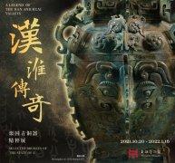 """<b>""""汉淮传奇:噩国青铜器精粹展""""今日正式对外展出</b>"""