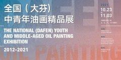 """<b>""""全国(大芬)中青年油画精品展""""在京启幕</b>"""